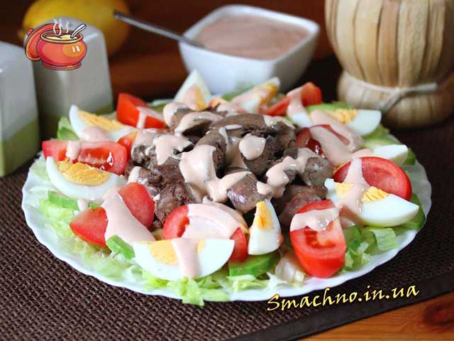 Перигорский салат